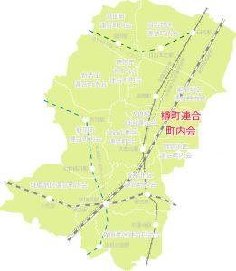 樽町連合町内会の位置図